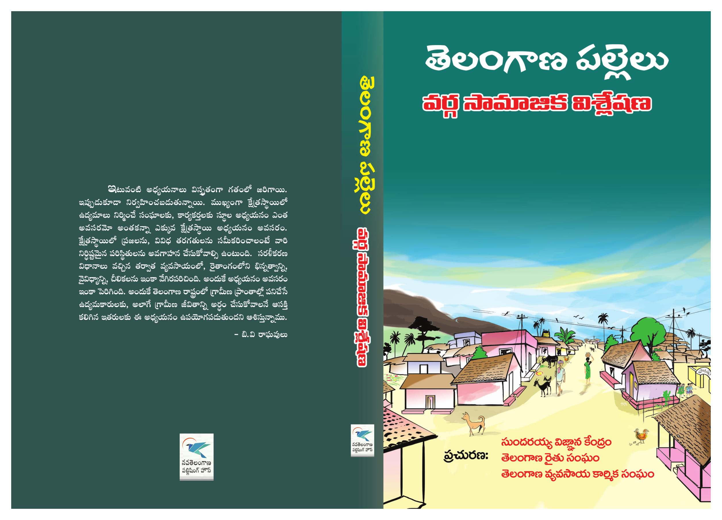 Telangana Pallelu - Based on rural Socio - Economic servey(2013)