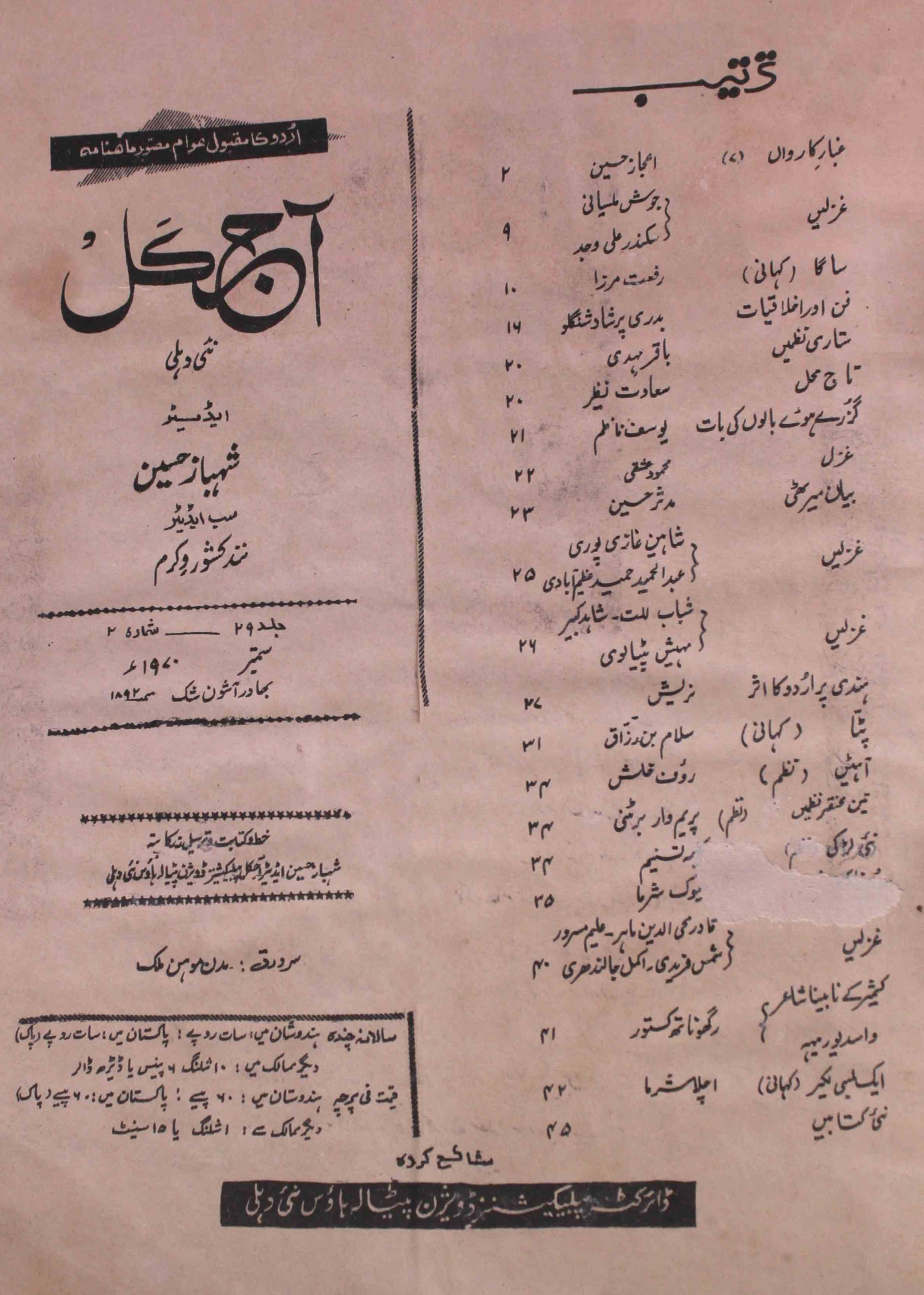 Aaj Kal Jild 29 September 1970