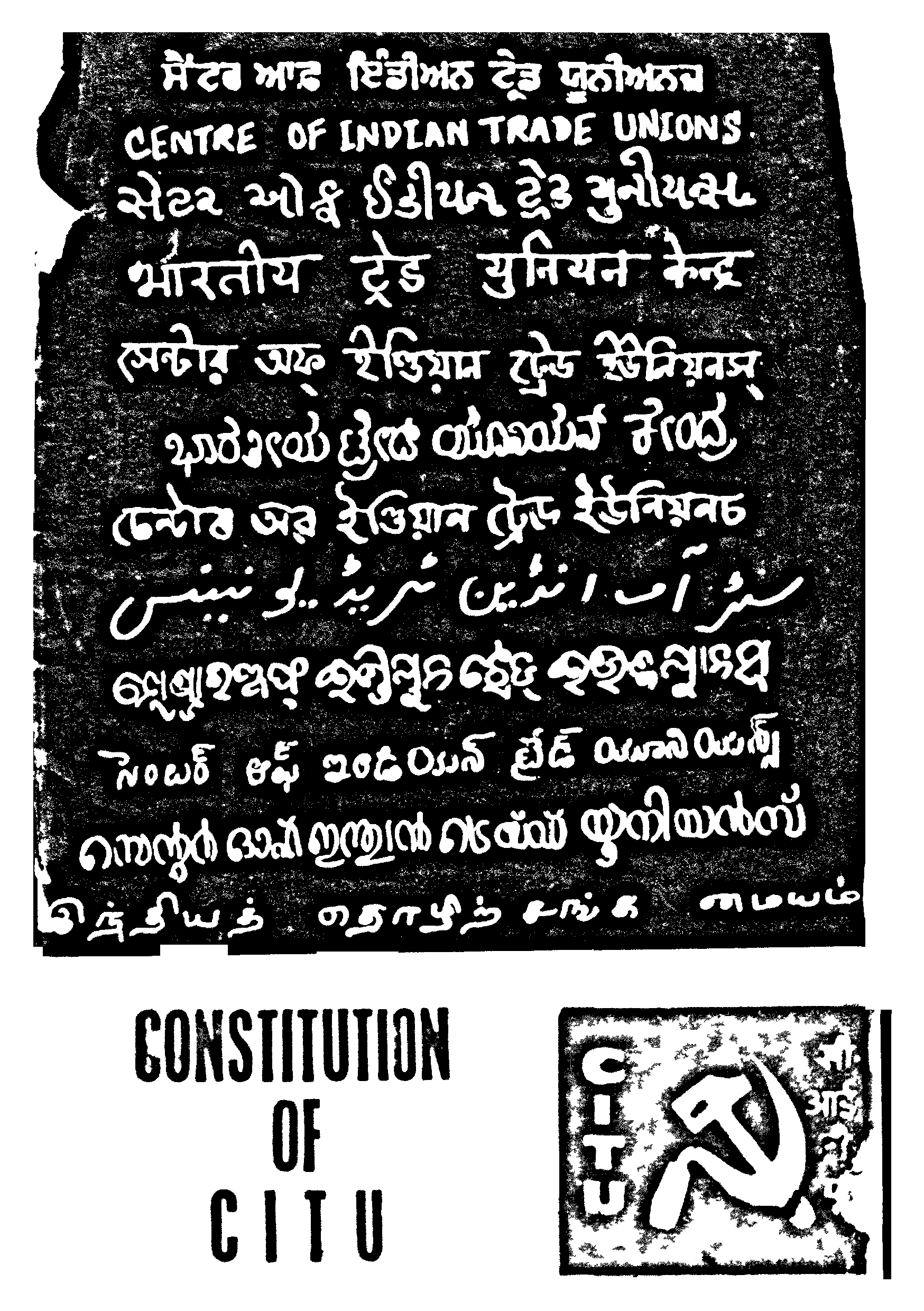 Constitution of CITU