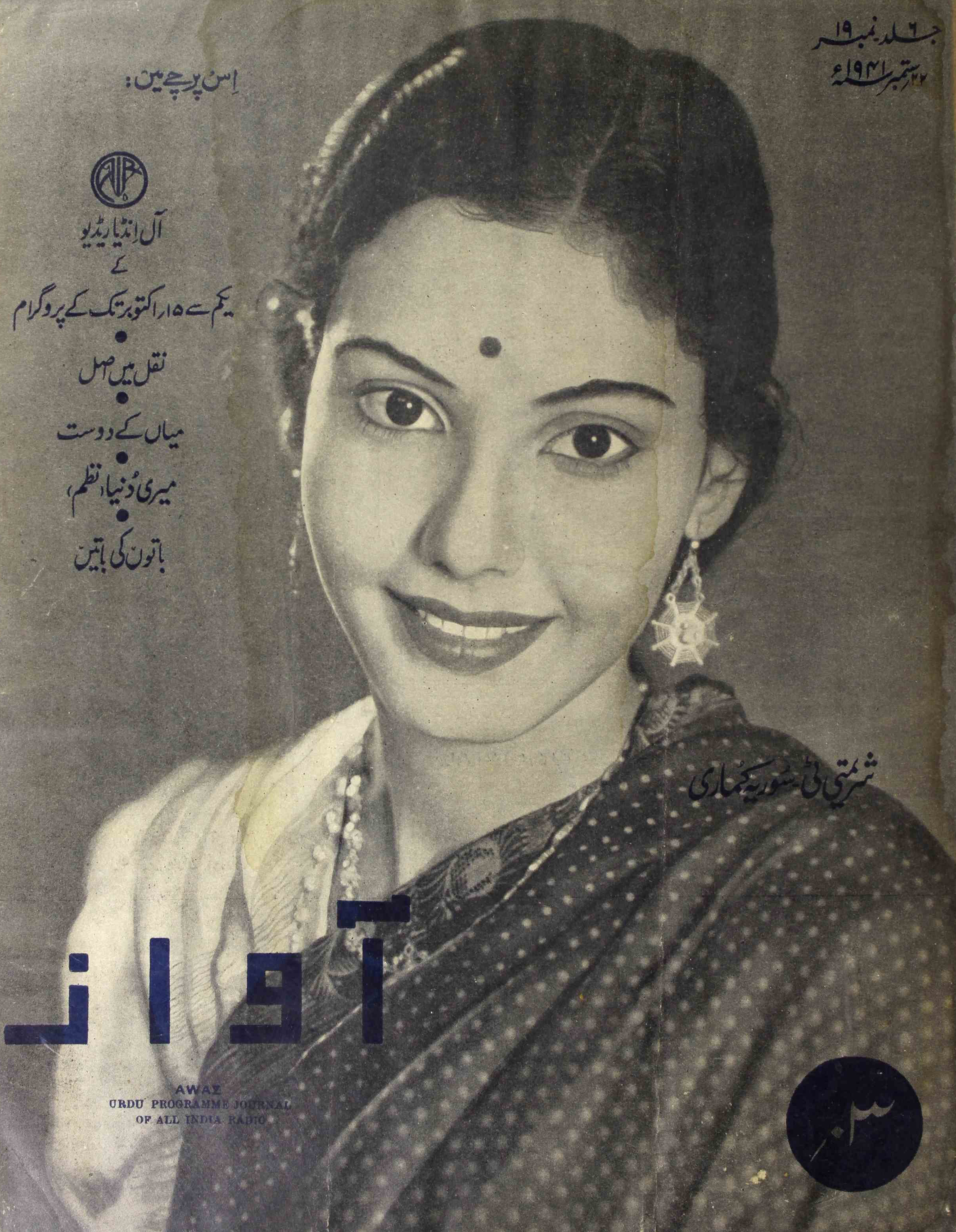 Awaz Jild 6 No 19 September 1941