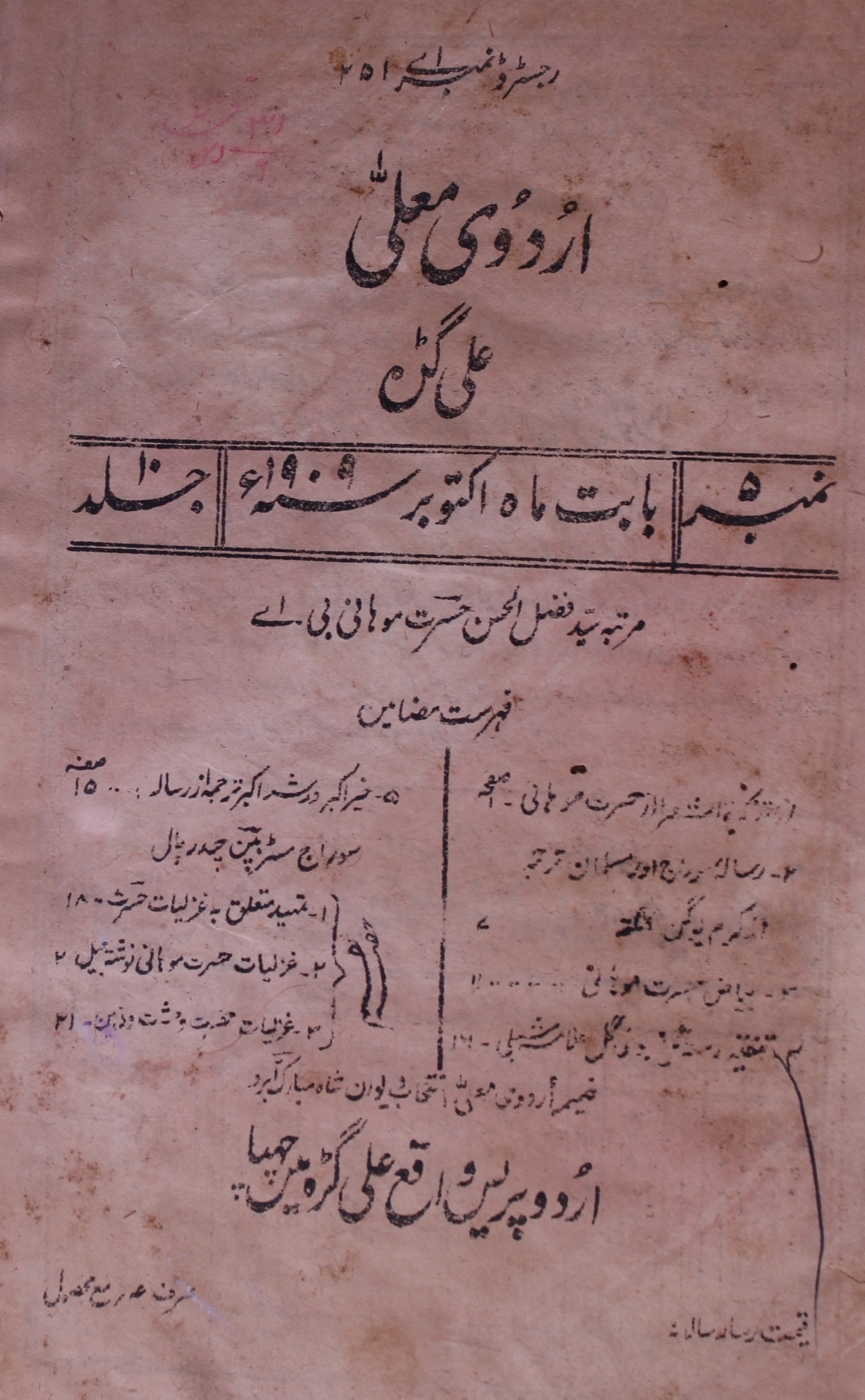 Urdu E Mualla Jild 10 No 5 October 1909