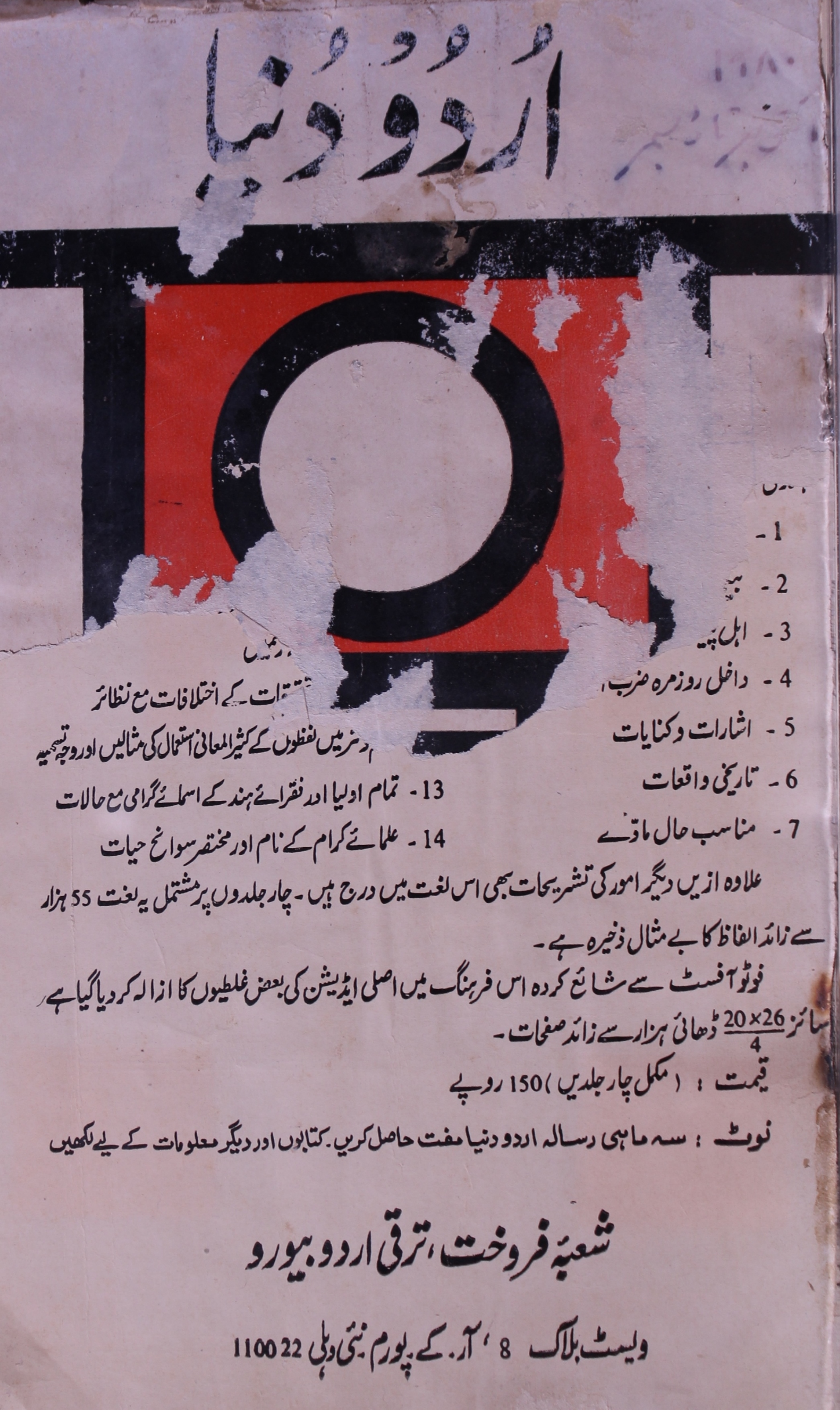 Urdu Duniya Jild 1 No 4 October-December 1980