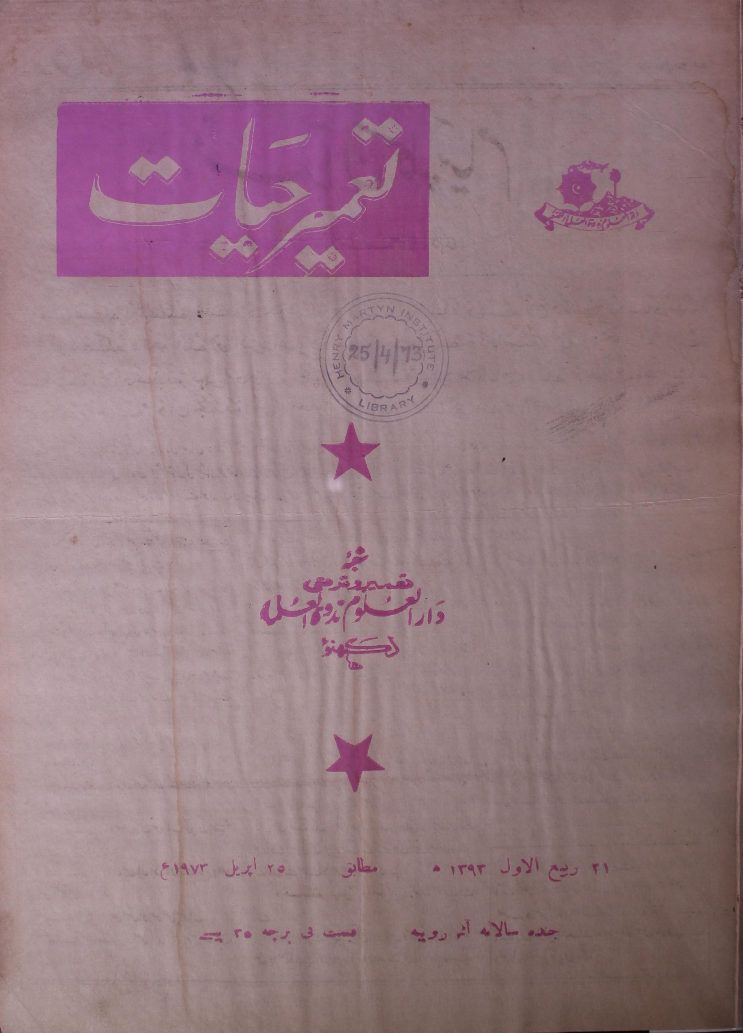 Tameer E Hayat Jild 10 No 12 .25 April 1973
