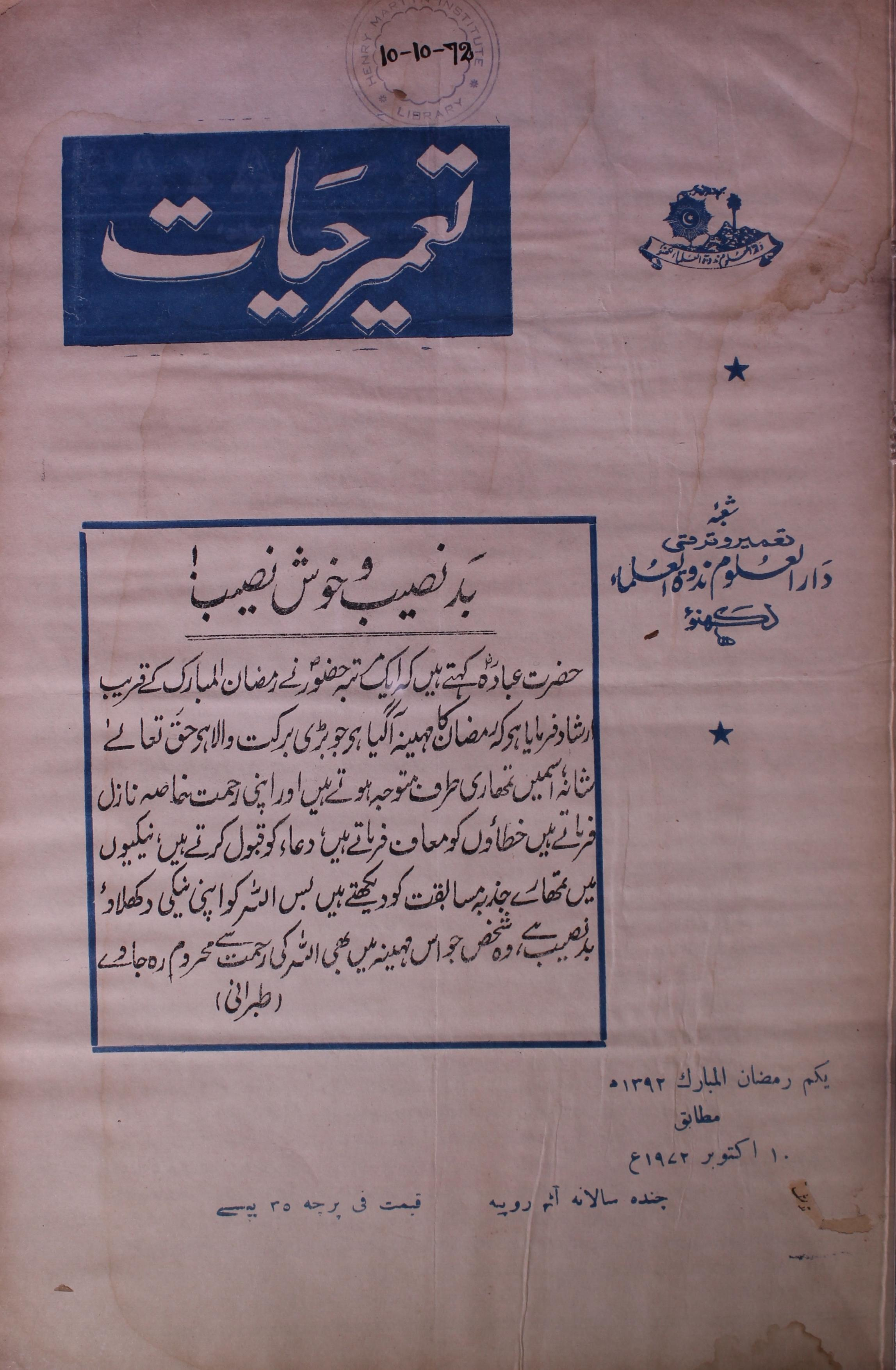 Tameer E Hayat Jild 9 No 23 .10 October 1972