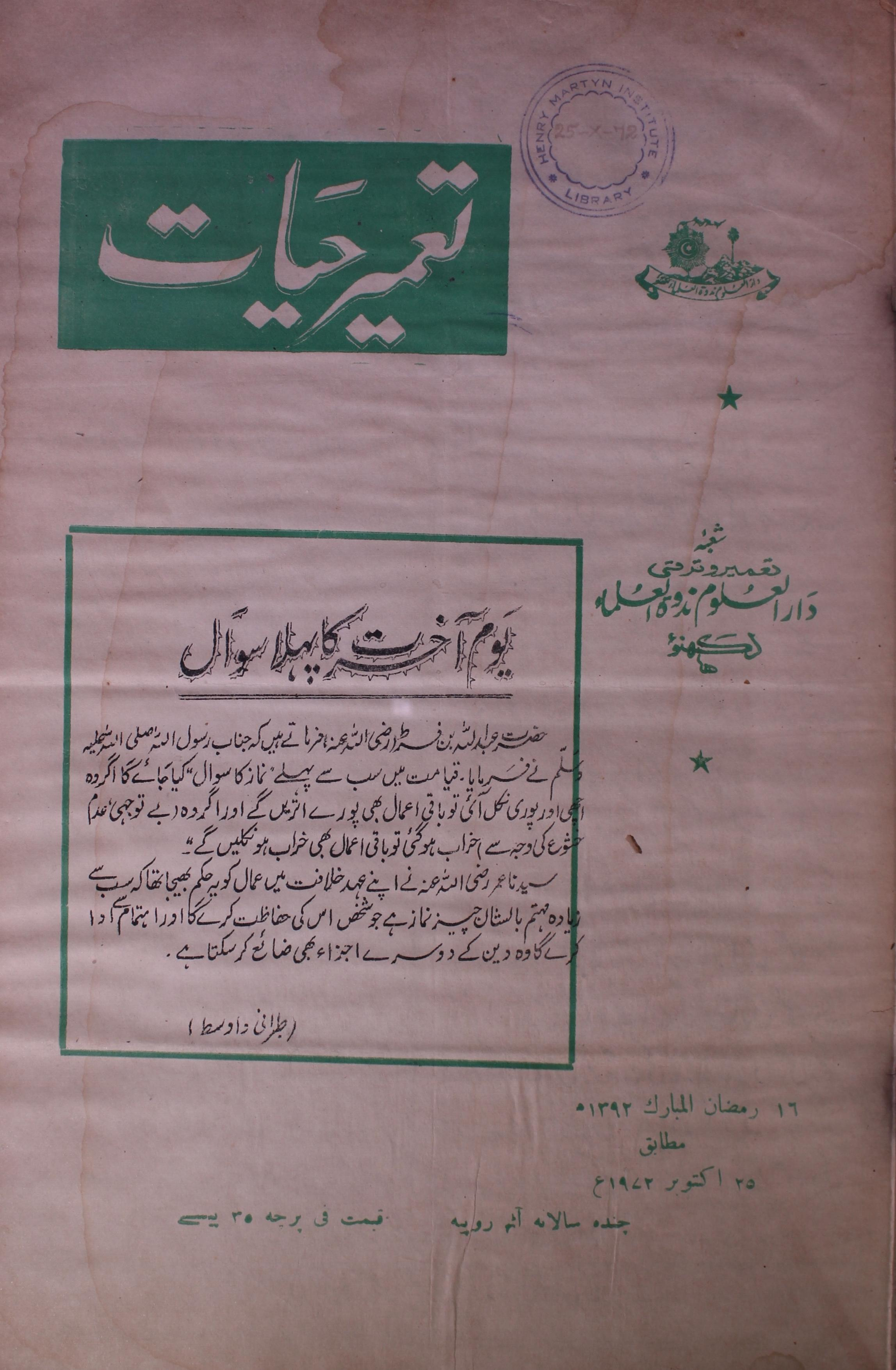 Tameer E Hayat Jild 9 No 24 .25 October 1972